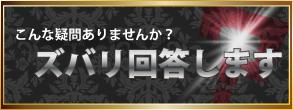 本田ヒルズタワークリニック_FAQ