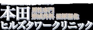 本田ヒルズタワークリニック 包茎手術・早漏治療・亀頭増大手術専門形成外科クリニック