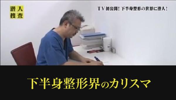 本田ヒルズタワークリニック 悪評