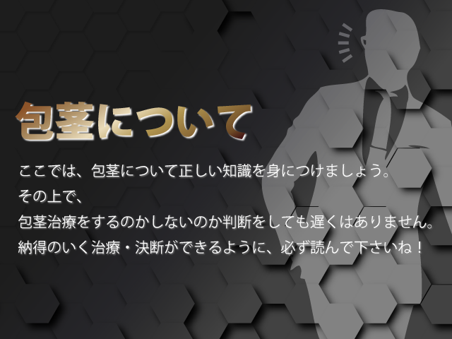 本田ヒルズタワークリニック 包茎について